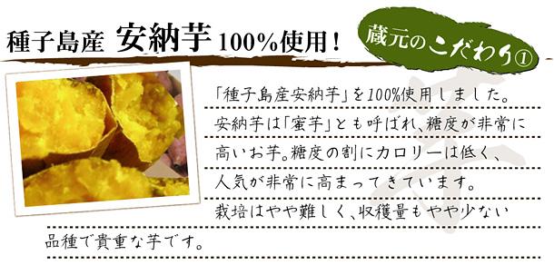 蔵元のこだわり1:種子島産安納芋を100%使用!