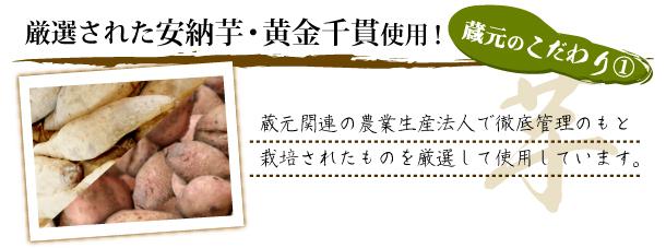 蔵元のこだわり1:厳選された安納芋・黄金千貫使用!
