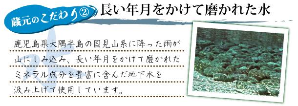 蔵元のこだわり2:長い年月をかけて磨かれた水