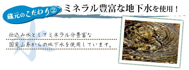蔵元のこだわり2:ミネラル豊富な地下水を使用!