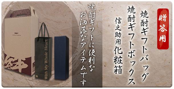 ギフトバック/ギフト箱/化粧箱