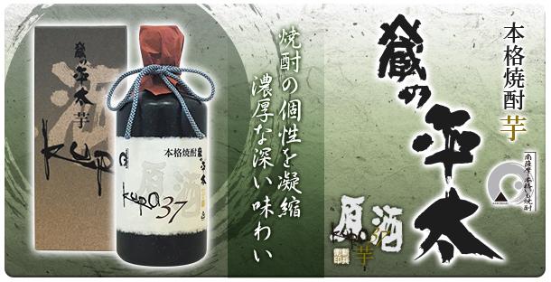 蔵の平太 芋 原酒 KURO37