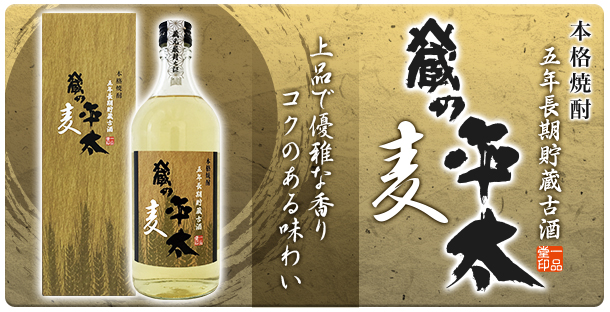 蔵の平太 麦 五年長期貯蔵古酒