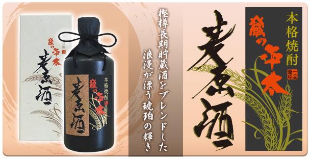 蔵の平太 麦原酒