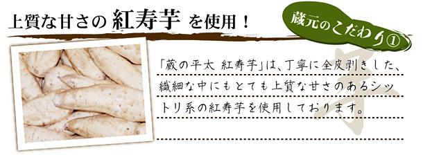 蔵元のこだわり1:上質な甘さの 紅寿芋 を使用!