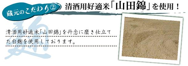 蔵元のこだわり2:清酒用好適米「山田錦」を使用!