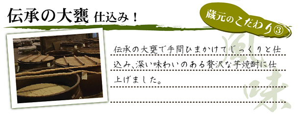 蔵元のこだわり3:伝承の大甕 仕込み!