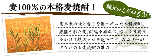 蔵元のこだわり1:麦100%の本格麦焼酎