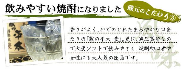 蔵元のこだわり3:香りがよく、飲みやすい焼酎です