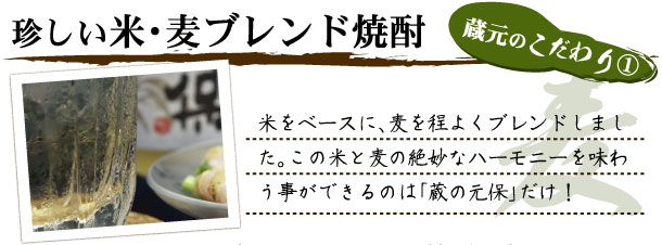 蔵元のこだわり1:珍しい米と麦のブレンド焼酎