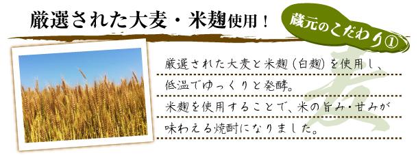 厳選された大麦・米麹使用!