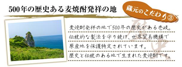 500年の歴史ある麦焼酎発祥の地