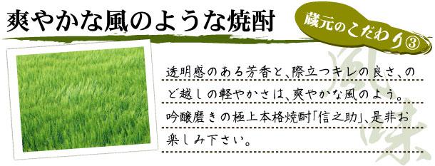 蔵元のこだわり3:透明感のある芳香と、際立つキレの良さは爽やかな風のようです