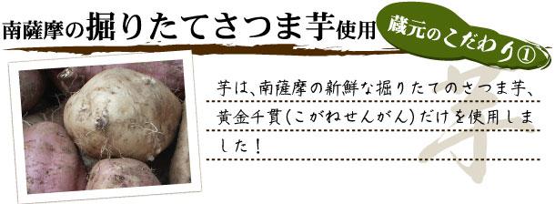 蔵元のこだわり1:南薩摩の掘りたてさつま芋使用
