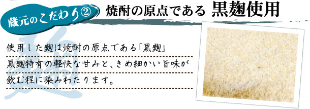 蔵元のこだわり2:焼酎の原点である黒麹使用