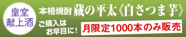 新登場の芋焼酎は、皇室にも献上される極上の焼酎!